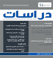 Derasat Journal 2017 – Issue 2
