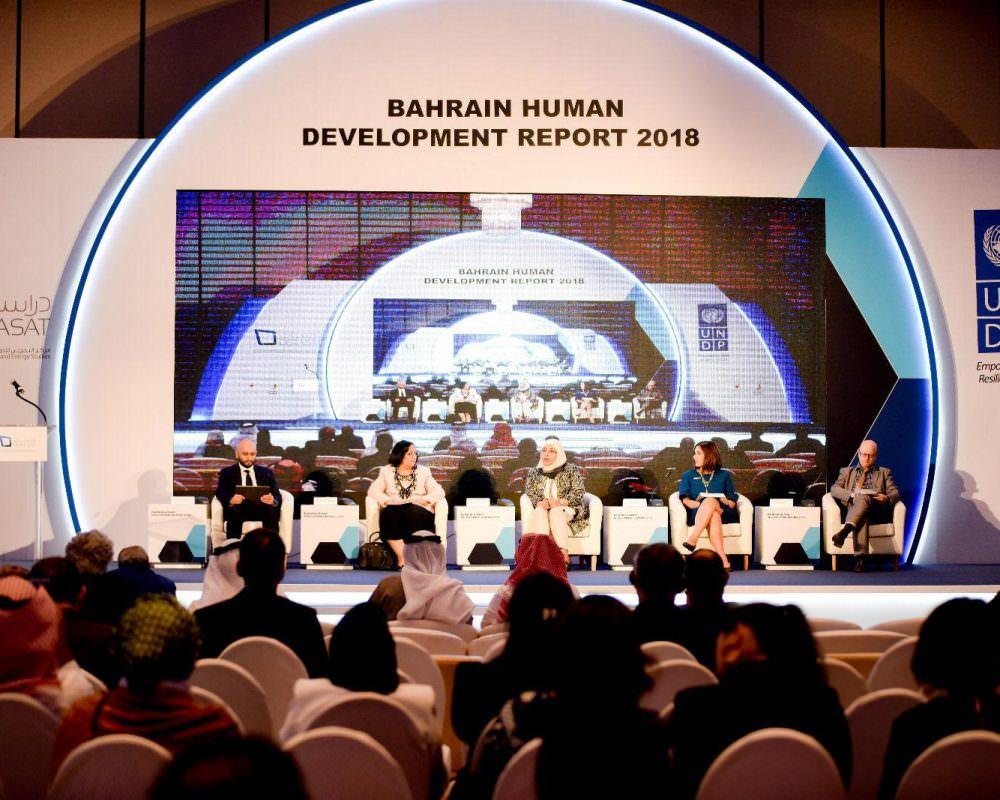 إطلاق تقرير التنمية البشرية البحرين 2018