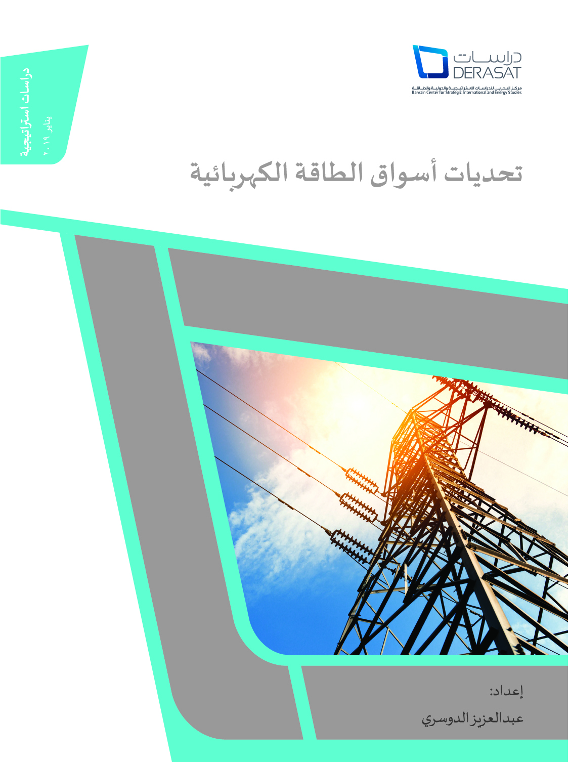 Challenges of Electric Energy Markets