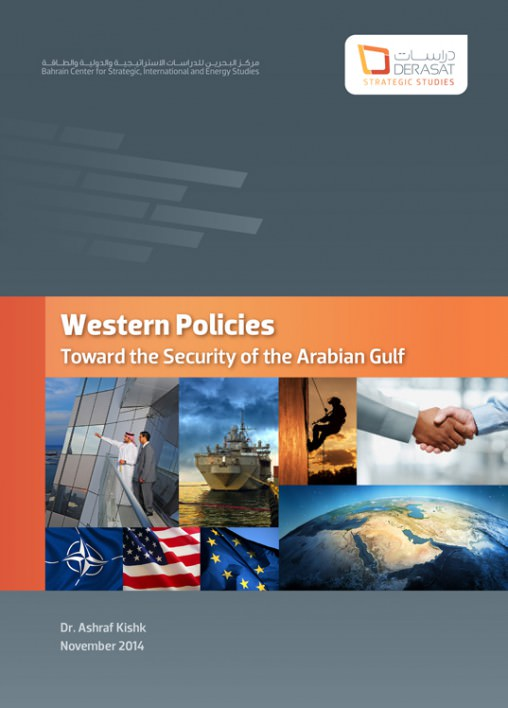 السياسات الغربية نحو أمن الخليج العربي