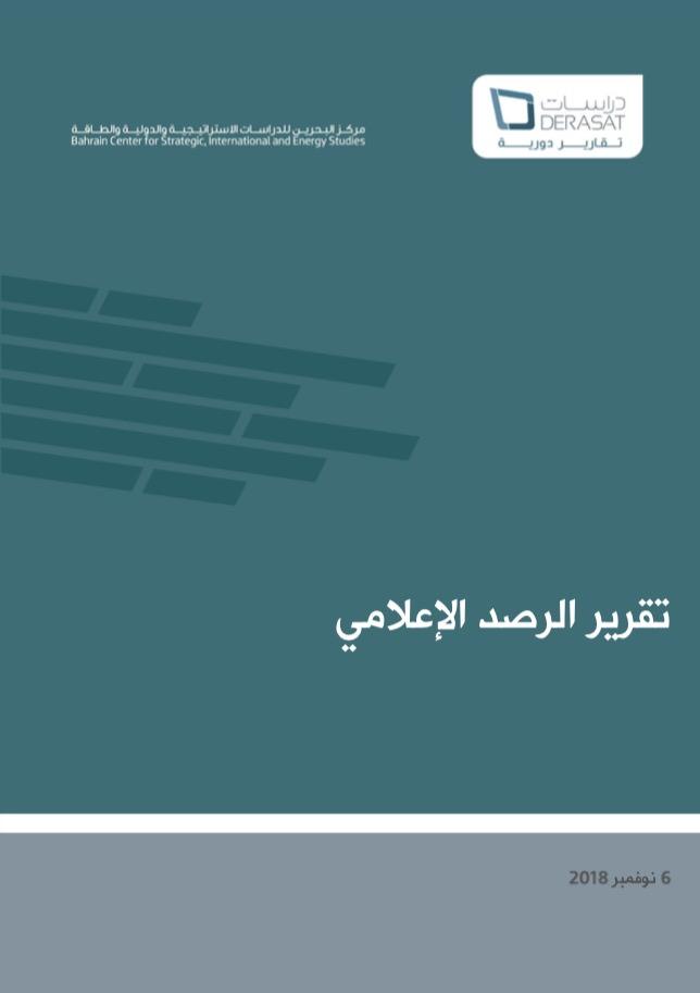 Press Report –  November  6  2018
