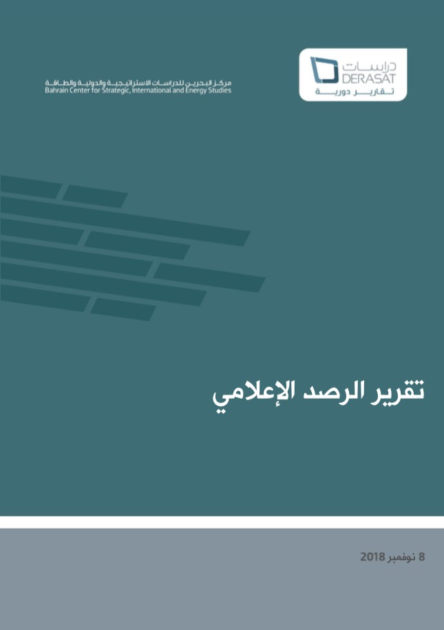 Press Report –  November  8  2018
