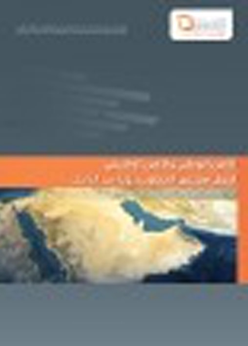 National and Regional Security for the GCC States – a Vision From Within – Present Challenges and Future Strategies