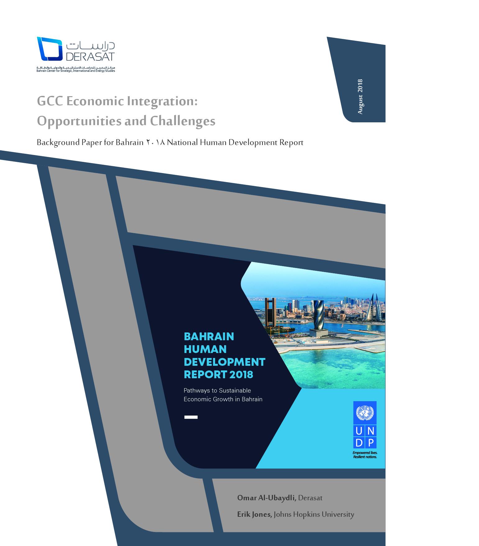 التكامل الاقتصادي الخليجي: الفرص والتحديات