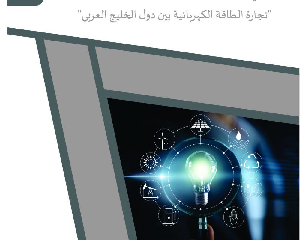التجارة في الكهرباء بين دول المجلس: تقرير الطاقة – 1/18