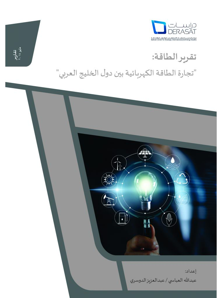 Energy Report 1 Cover AR