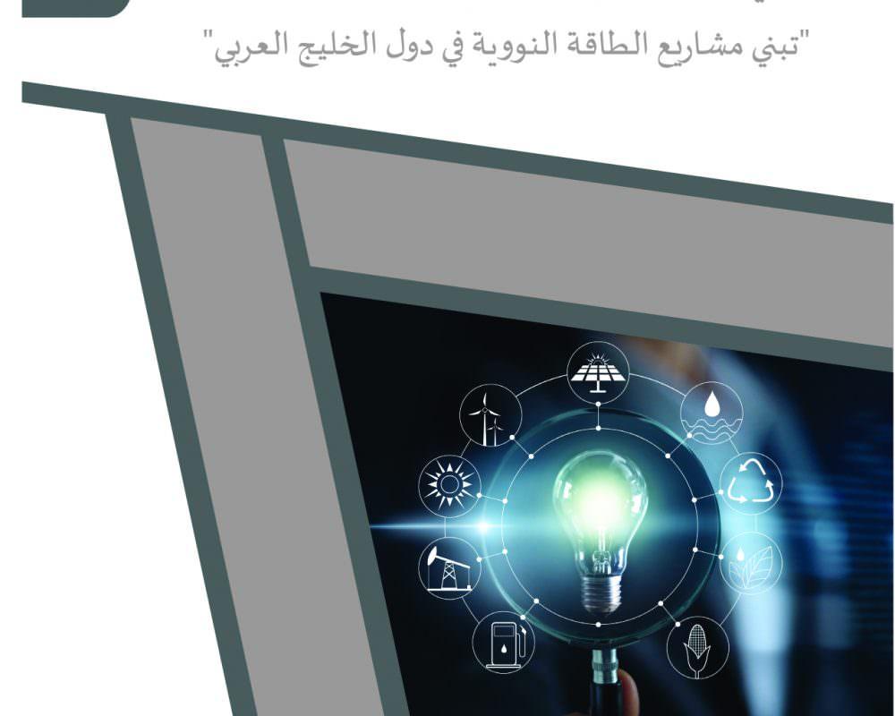 الطاقة النووية في دول الخليج: تقرير الطاقة – 2/18