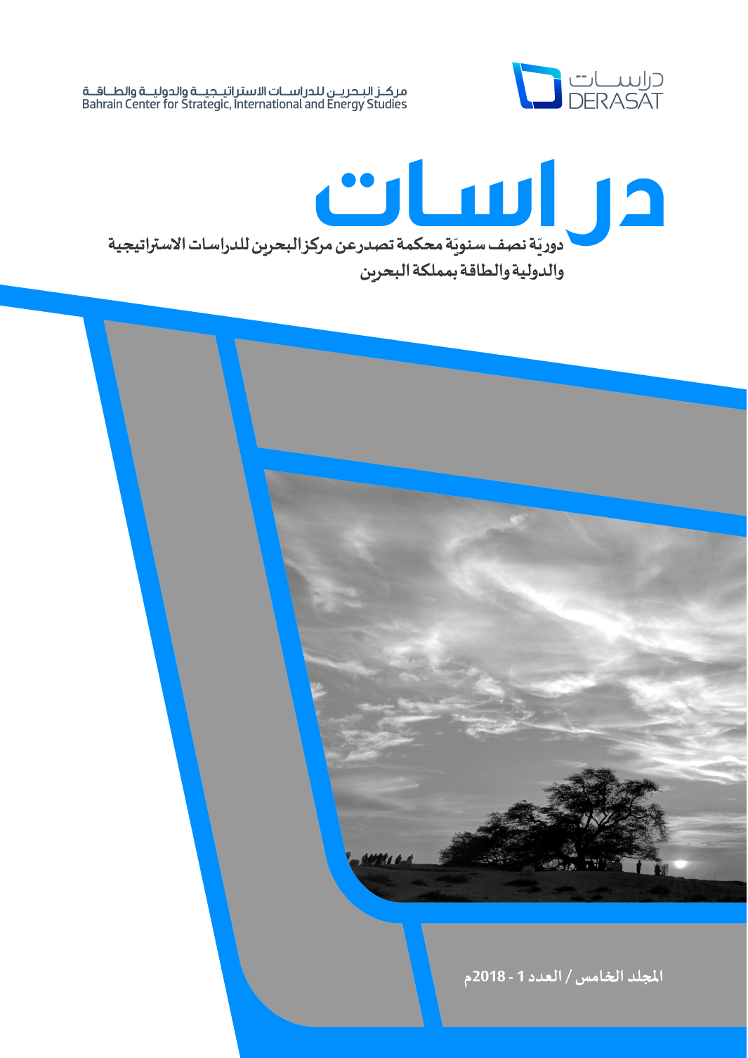 Derasat Journal 2018 - Issue 1