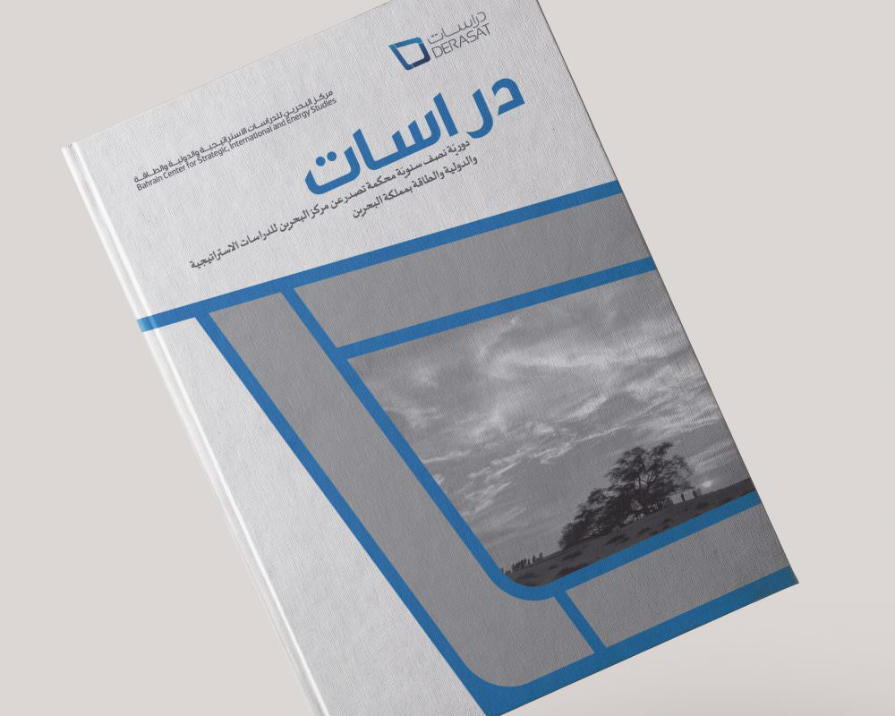Derasat Journal 2018 – Issue 1
