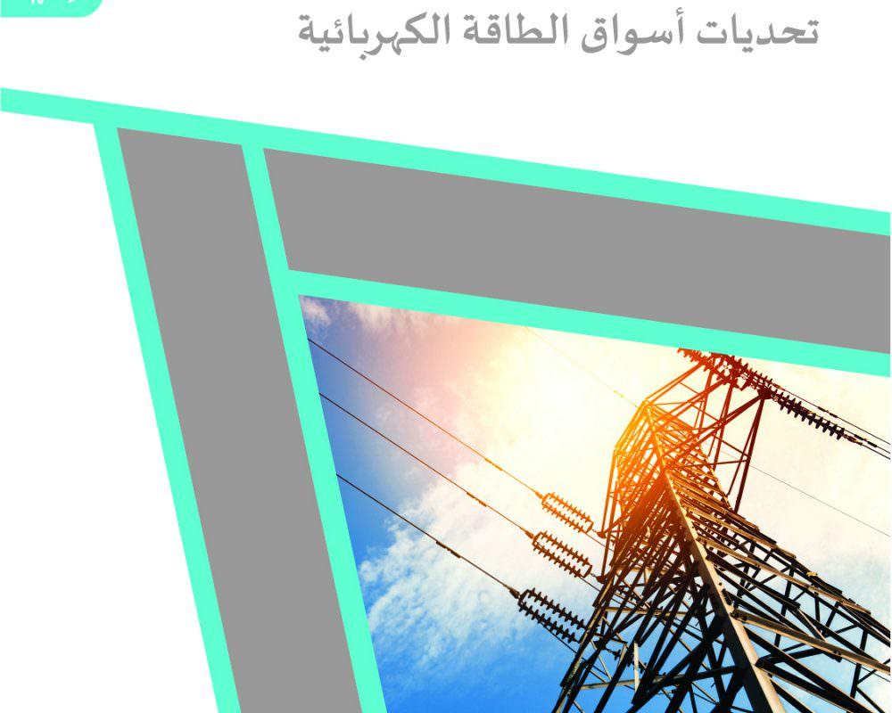 تحديات أسواق الطاقة الكهربائية