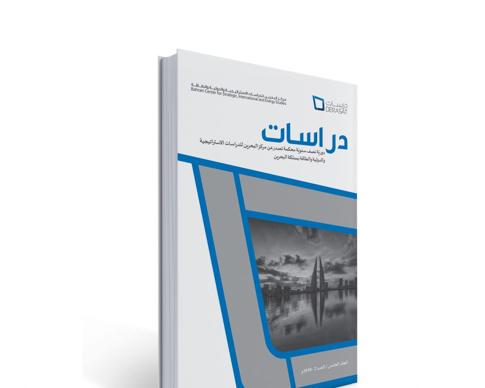 Derasat Journal 2018 – Issue 2