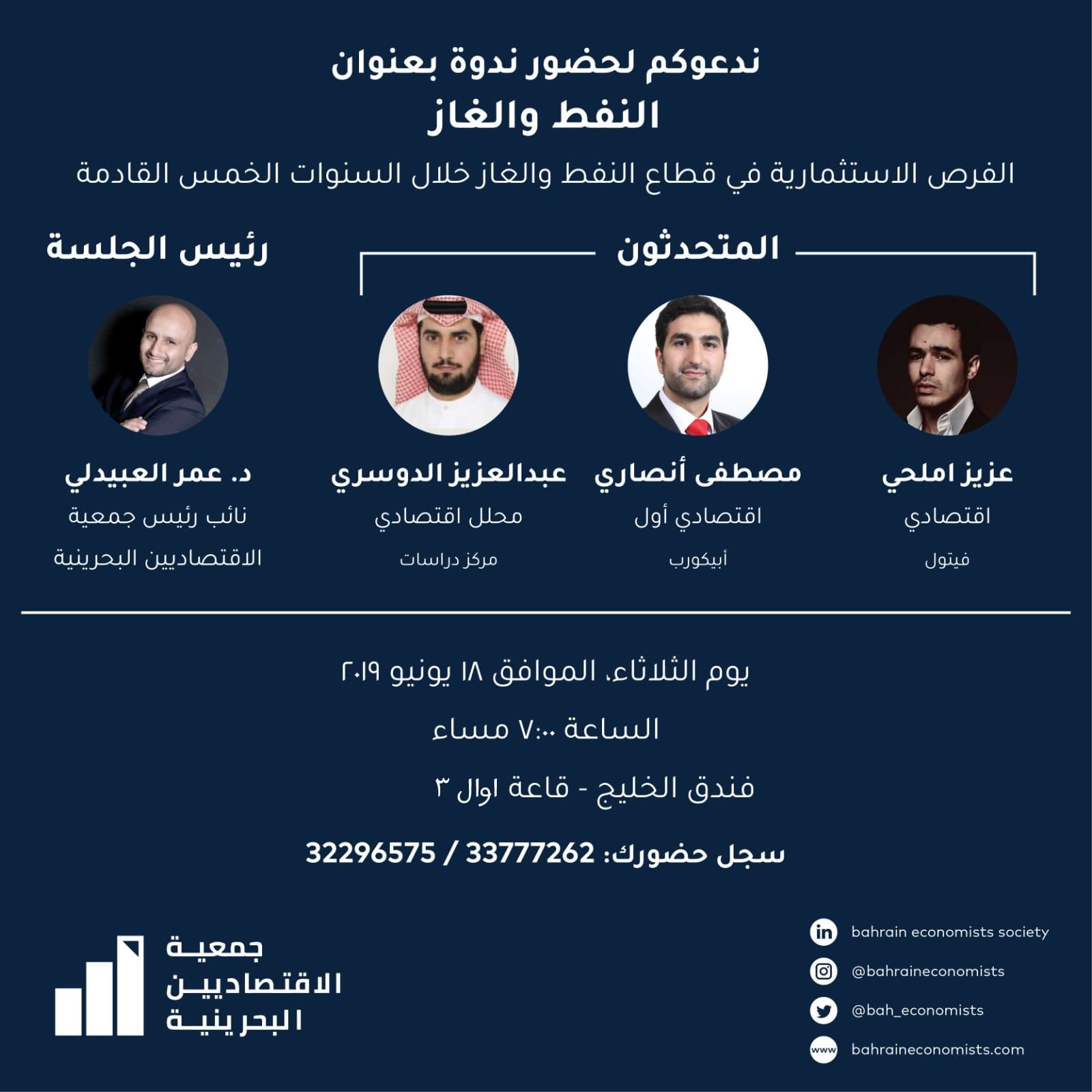 """Economists"" organizes a seminar ""Investment opportunities in oil and gas"""