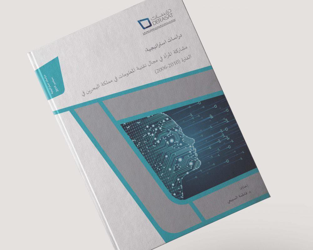 مشاركة المرأة في مجال تقنية المعلومات في مملكة البحرين في الفترة 2006-2010