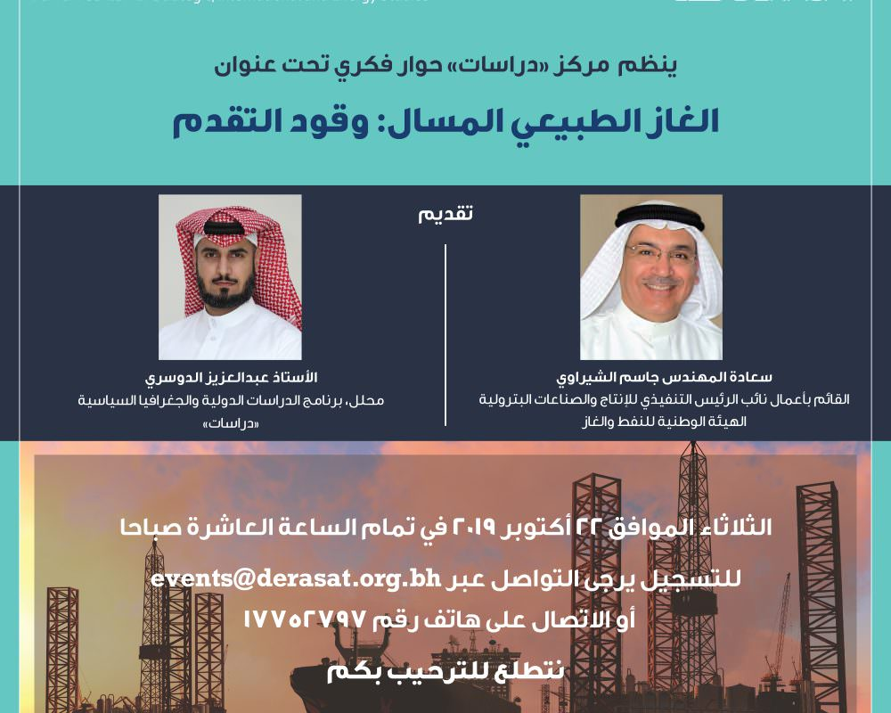 'Think Talks by Derasat' – LNG: Powering Progress