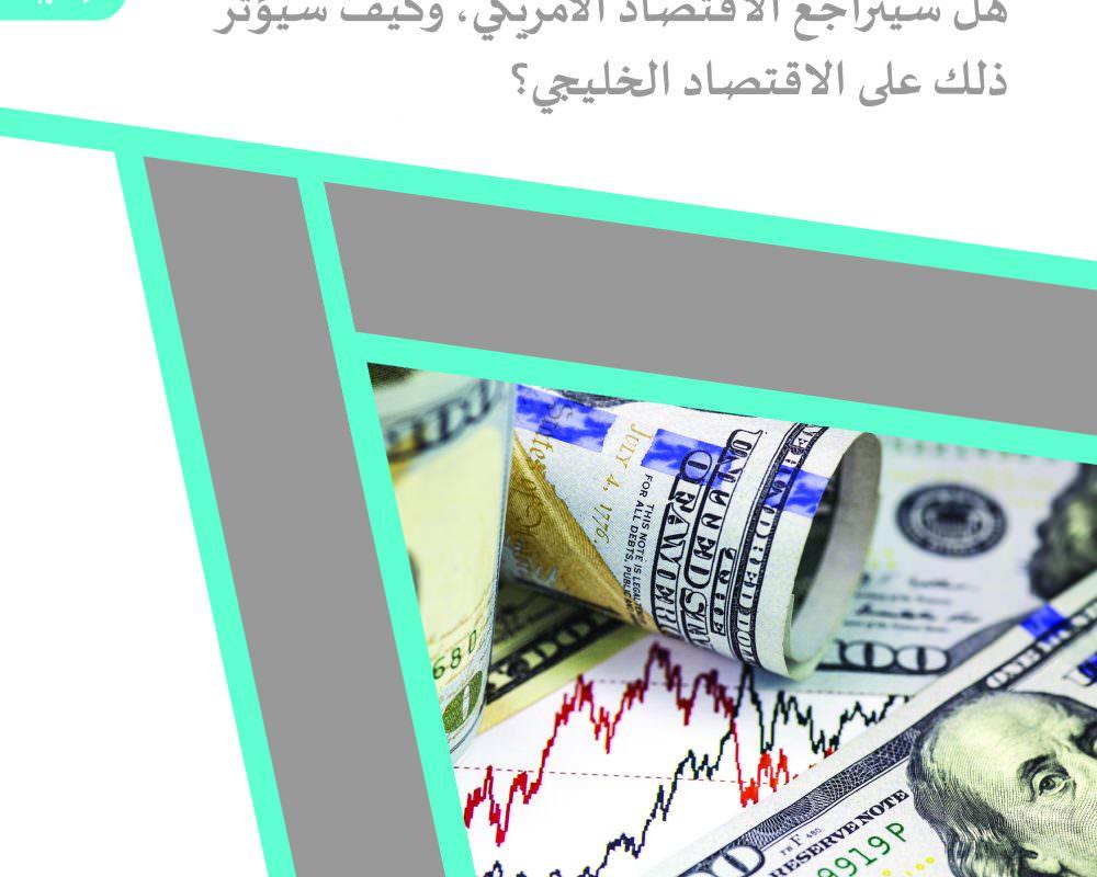 هل سيتراجع الاقتصاد الأمريكي، وكيف سيؤثر ذلك على الاقتصاد الخليجي؟
