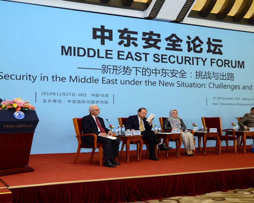 Security Forum & MOU with China Institute of International Studies