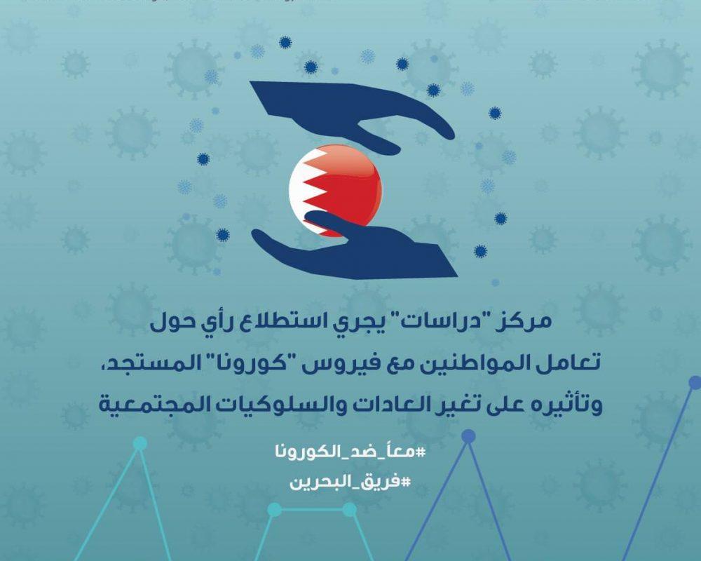 مقابلة تلفزيون البحرين حول استطلاع تأثير فيروس كورونا المستجد