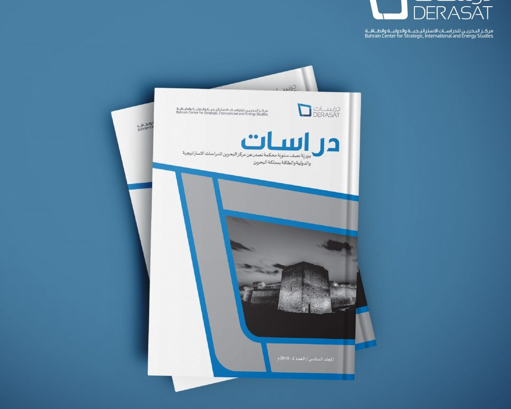 Derasat Journal 2019 – Issue 2