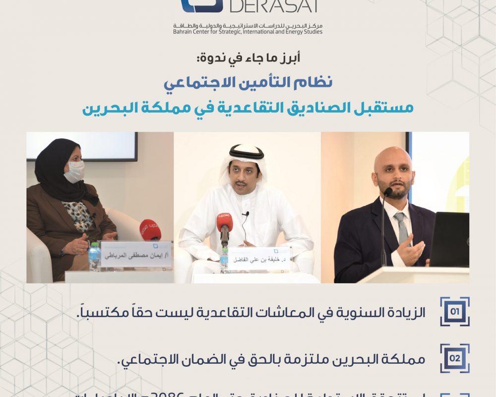 ندوة – نظام التأمين الاجتماعي .. مستقبل صناديق التقاعدية في مملكة البحرين