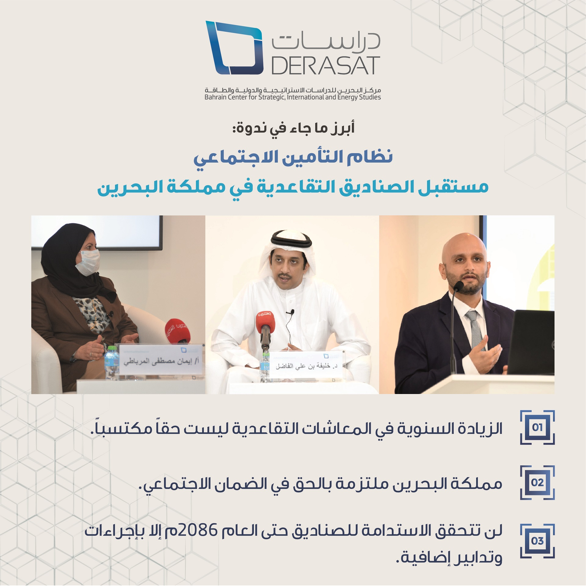 Seminar: The future of pension funds in Bahrain
