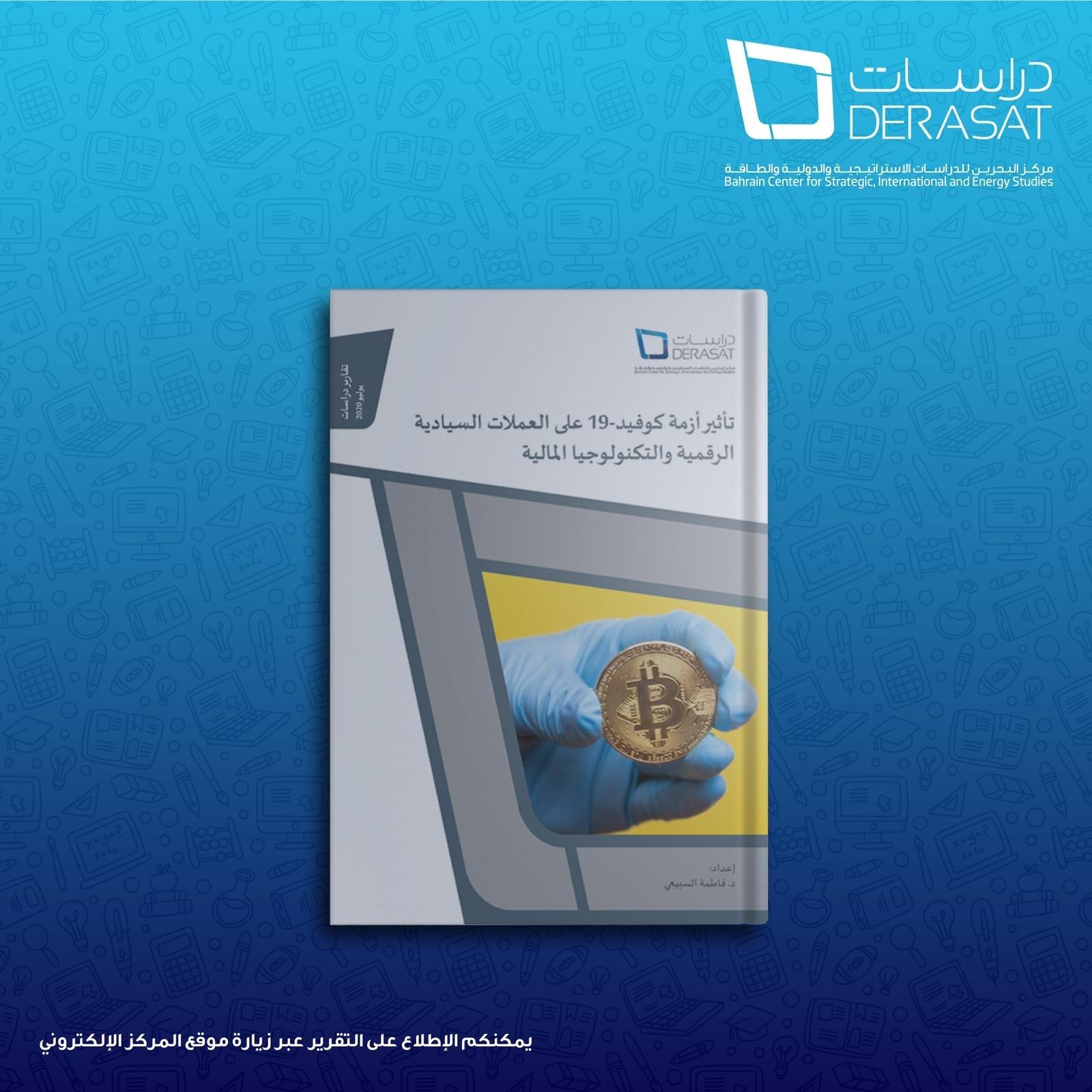 تأثير أزمة كوفيد-19 على العملات السيادية الرقمية والتكنولوجيا المالية