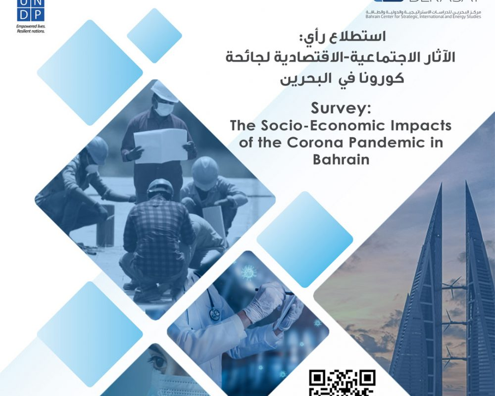 Take Part in a Nationwide Survey: The Socio-Economic Impacts of the Corona Pandemic in  Bahrain