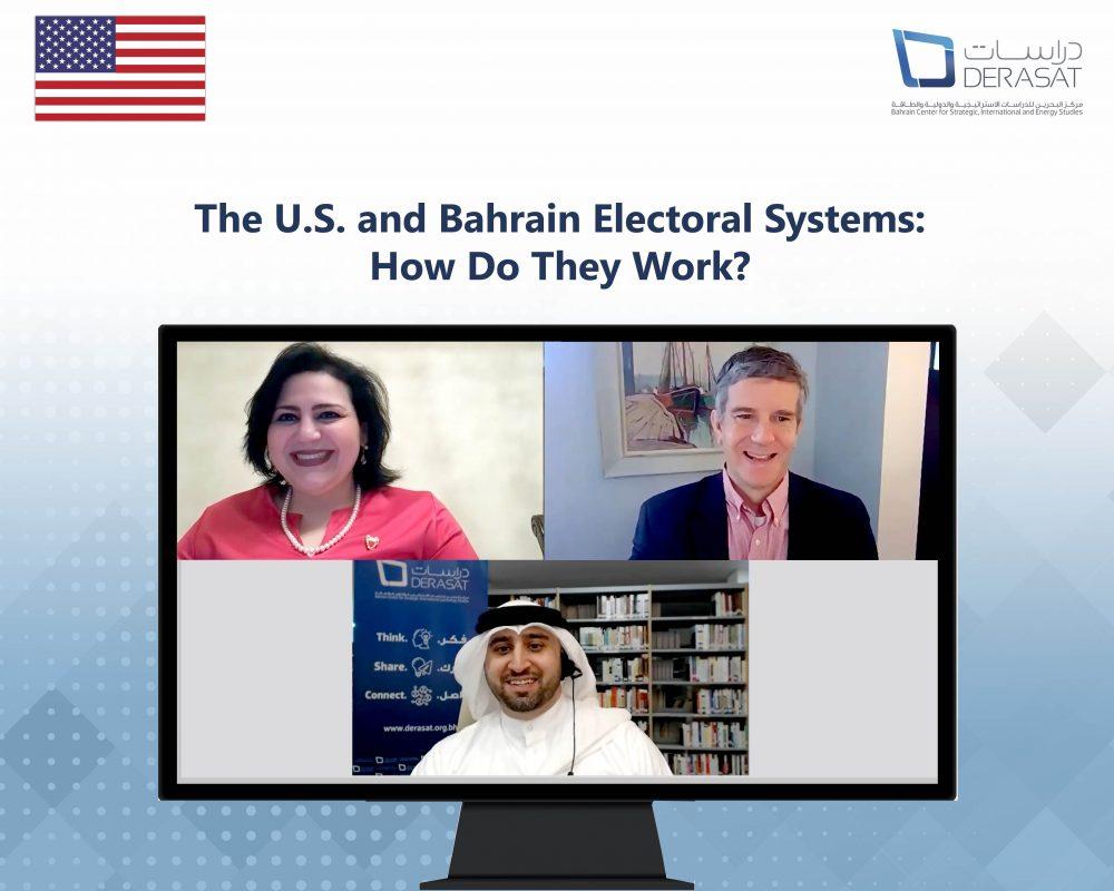 """حوار فكري مرئي: """"النظامان الانتخابيان للولايات المتحدة ومملكة البحرين: كيف يعملان؟"""""""