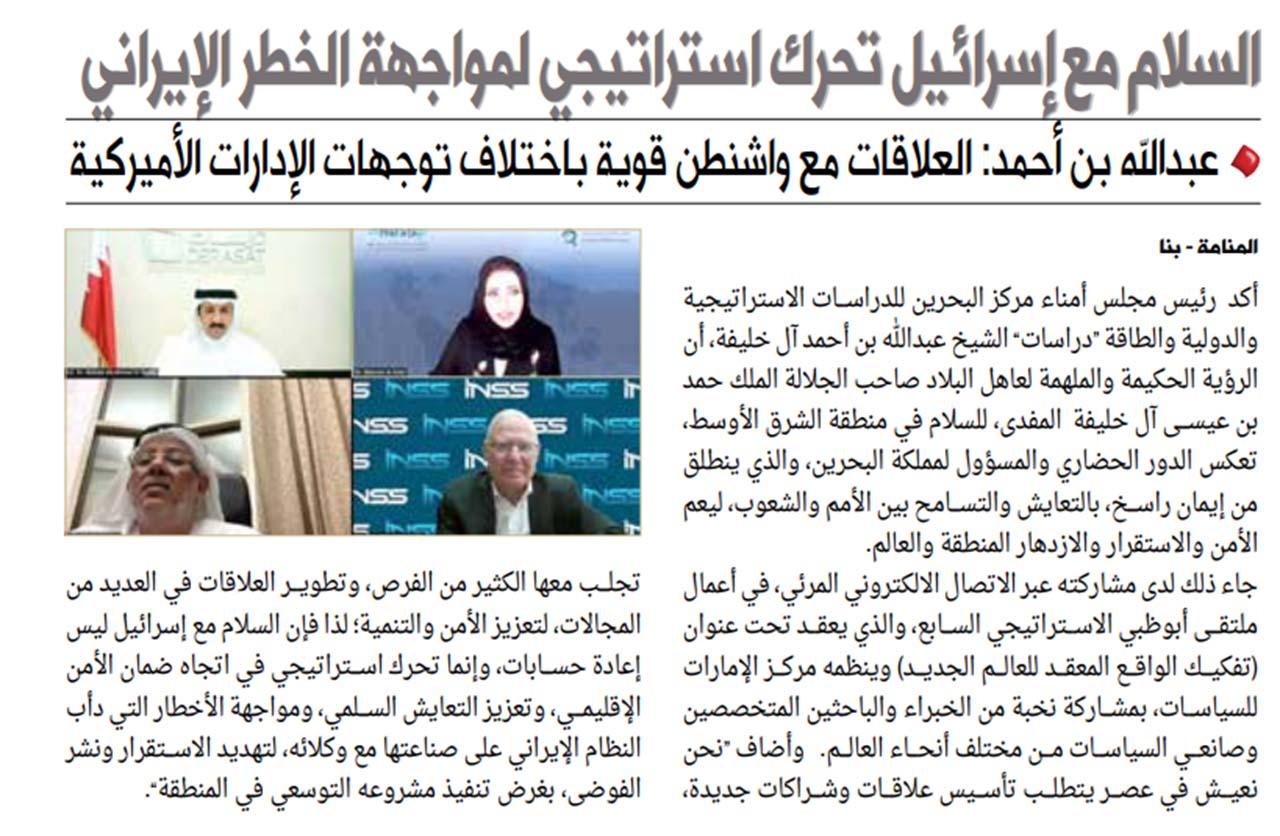 Derasat Participates in Abu Dhabi Debate