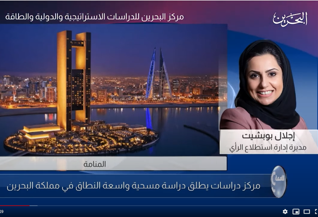 Bahrain TV highlights Derasat's National Survey