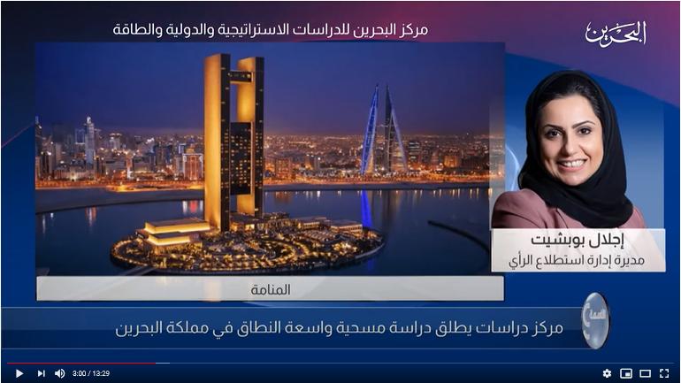 تلفزيون البحرين يسلط الضوء على المسح الوطني