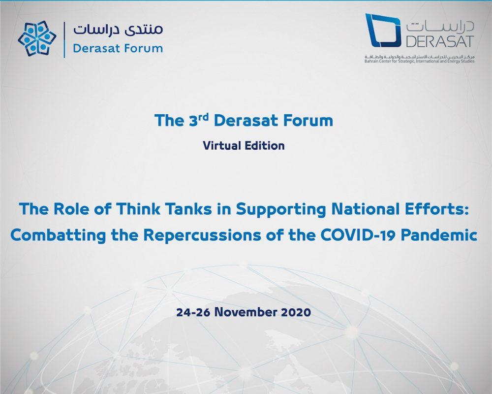 The 3rd Derasat Forum