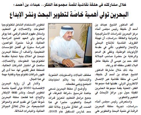 رئيس مجلس أمناء مركز (دراسات) يشارك في حلقة نقاشية لقمة مجموعة الفكر المعنية بقمة العشرين