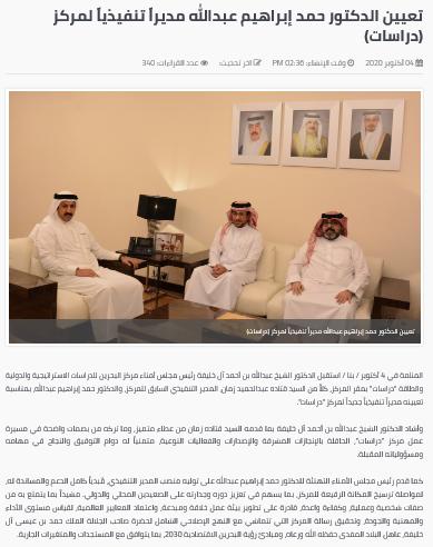 تعيين الدكتور حمد إبراهيم عبدالله مديراً تنفيذياً لمركز (دراسات)