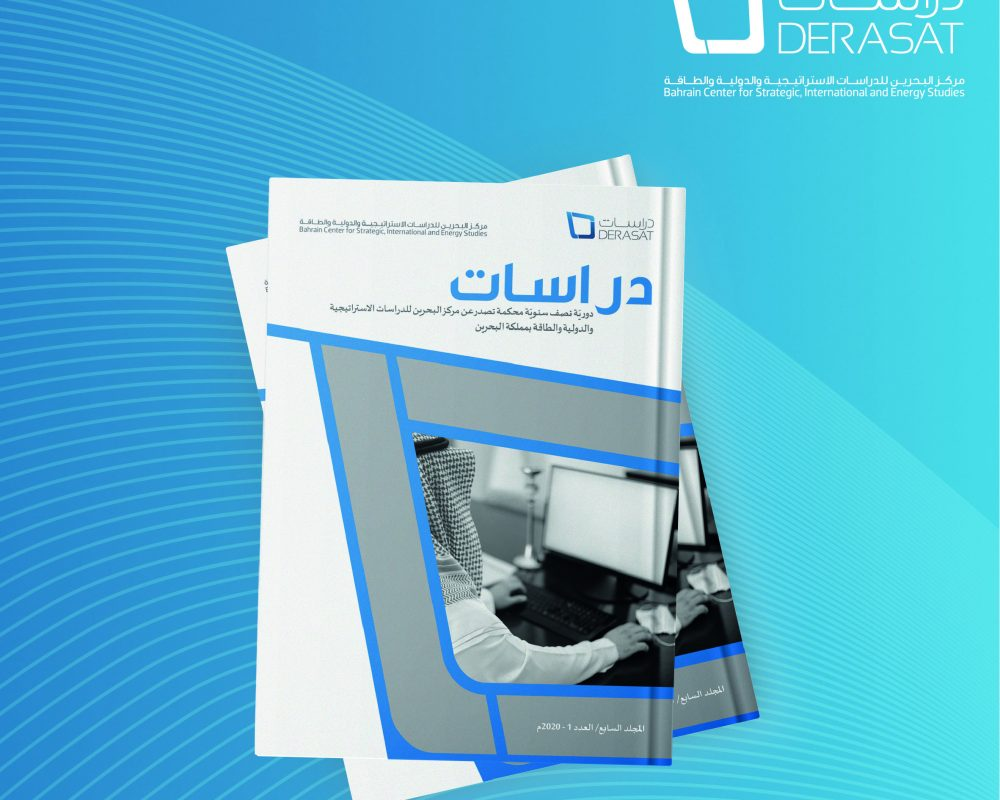 Derasat Journal 2020 – Issue 1
