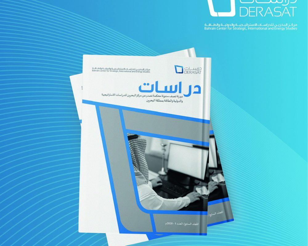 """مركز """"دراسات"""" يصدر العدد الثاني عشر من دوريته البحثية المتخصصة"""