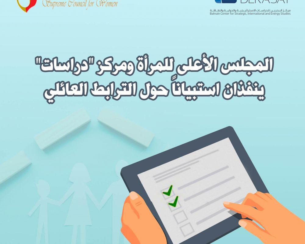 """المجلس الأعلى للمرأة ومركز """"دراسات"""" ينفذان استبياناً حول الترابط العائلي"""