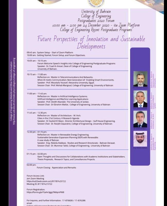 """مشاركة """"دراسات"""" في منتدى الدراسات العليا بجامعة البحرين"""