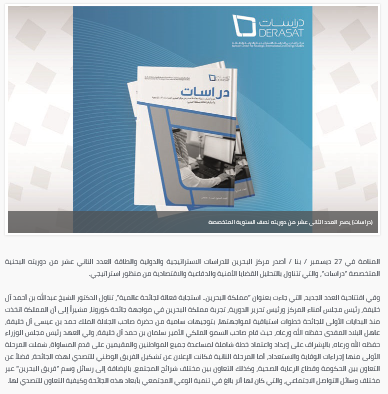 Derasat publishes its semi-annual specialized research journal