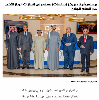 Derasat's Board of Trustees Holds Its 16th Periodic Meeting