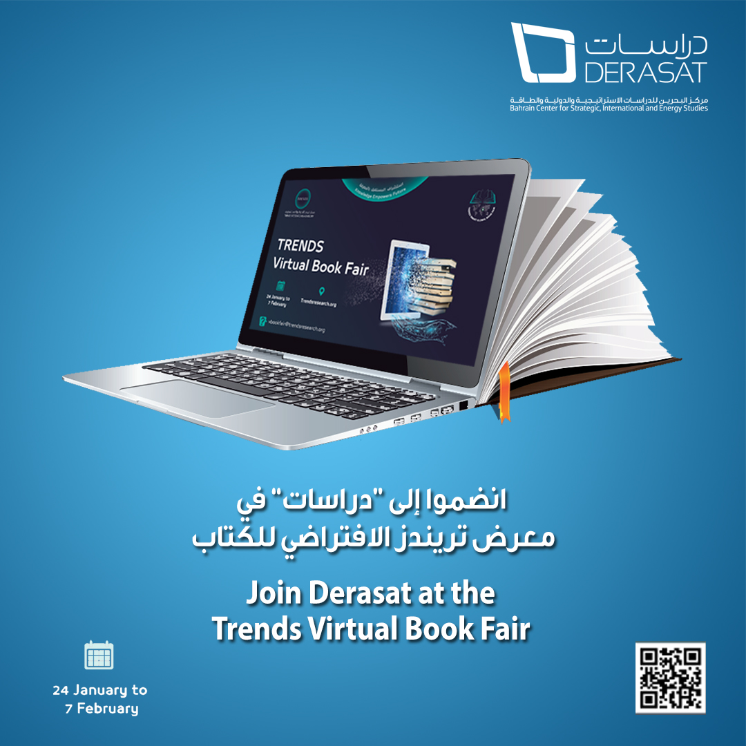 Derasat's Participation in the Trends Virtual Book Fair