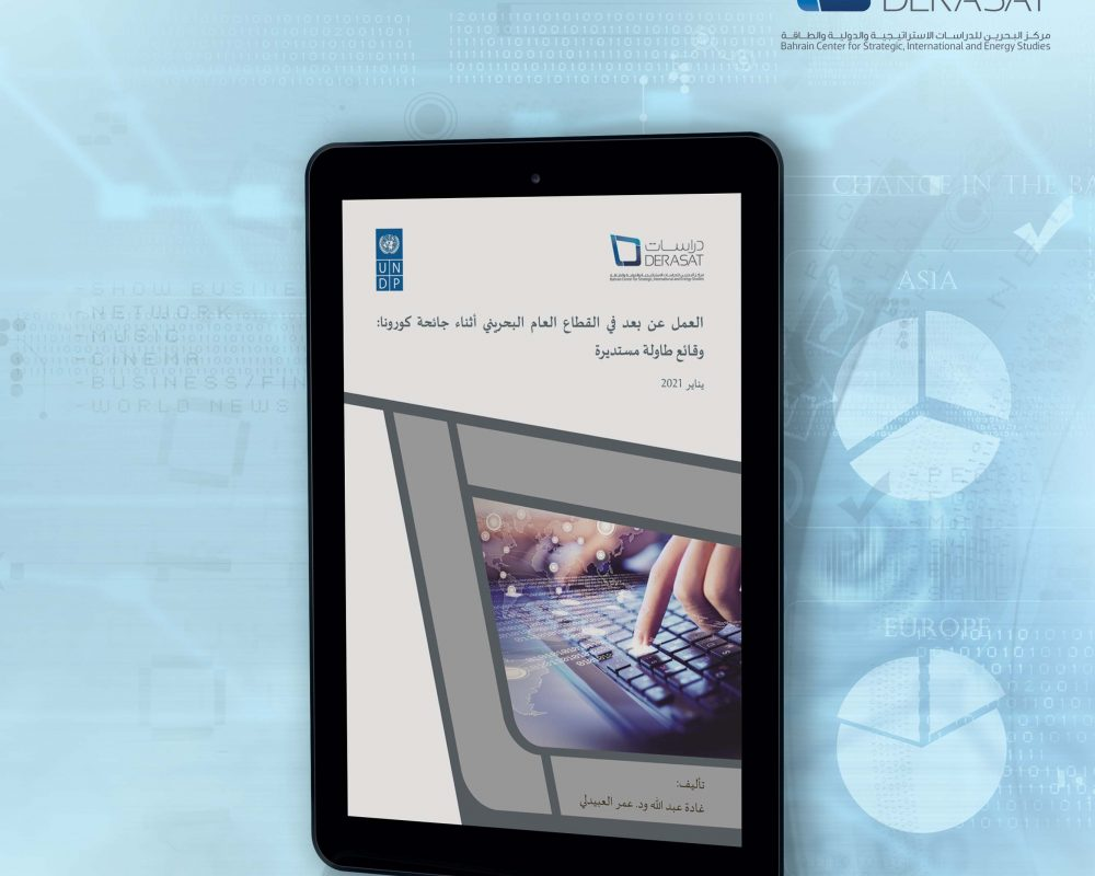 Remote work in the Bahraini public sector during the Covid-19 Pandemic: proceedings from a roundtable discussion