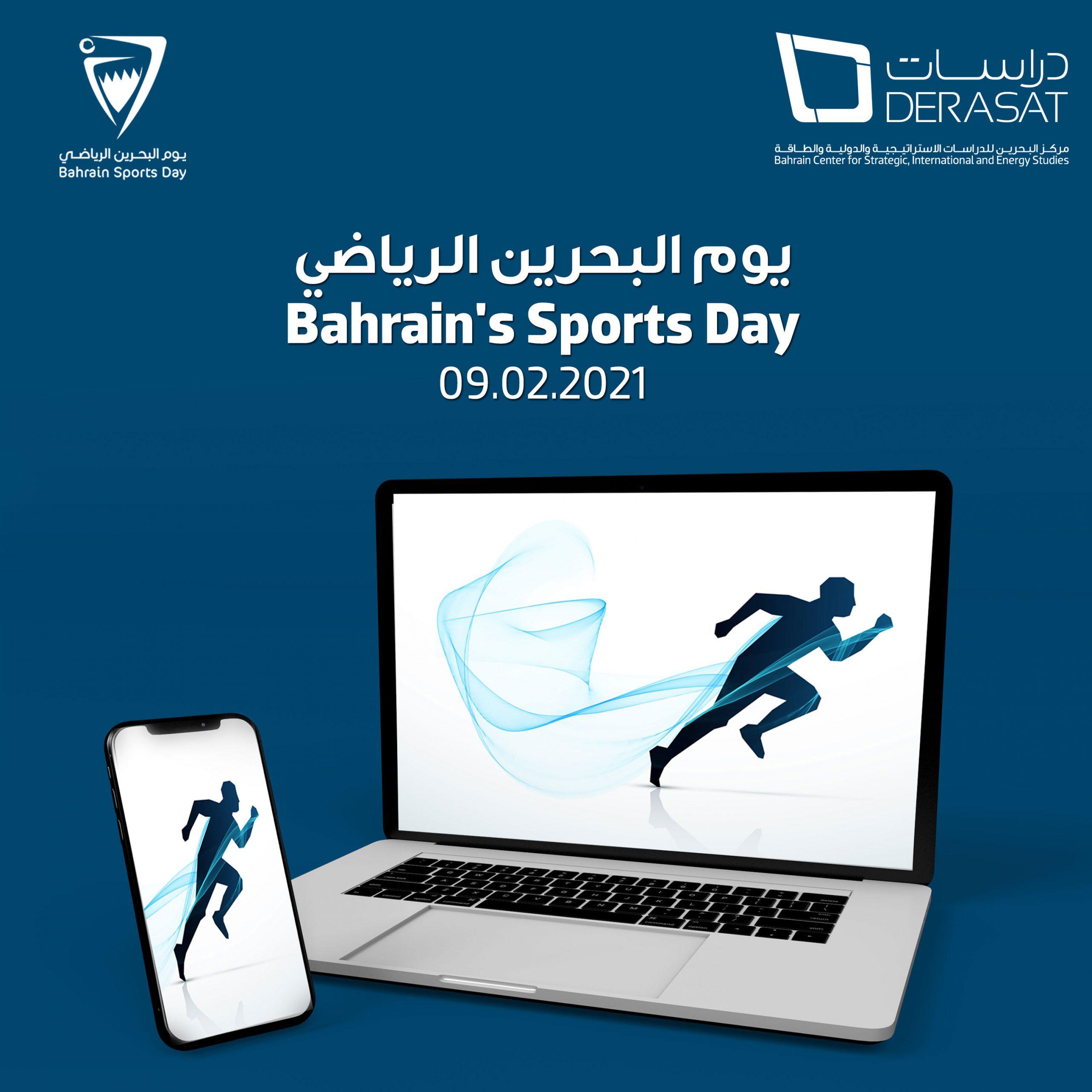 """""""دراسات"""" يحتفي باليوم الرياضي البحريني"""