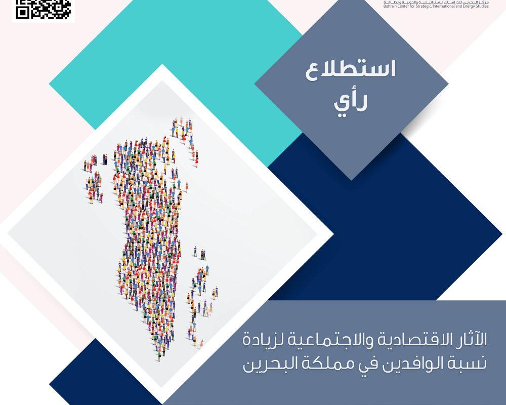 استطلاع رأي: الآثار الاقتصادية والاجتماعية للعمالة الوافدة في مملكة البحرين