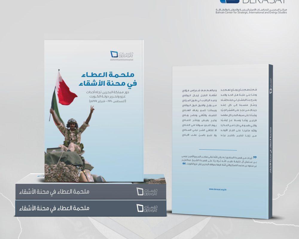 ملحمة العطاء في محنة الأشقاء: دور مملكة البحرين تجاه أحداث غزو وتحرير دولة الكويت (أغسطس 1990 – فبراير 1991م)
