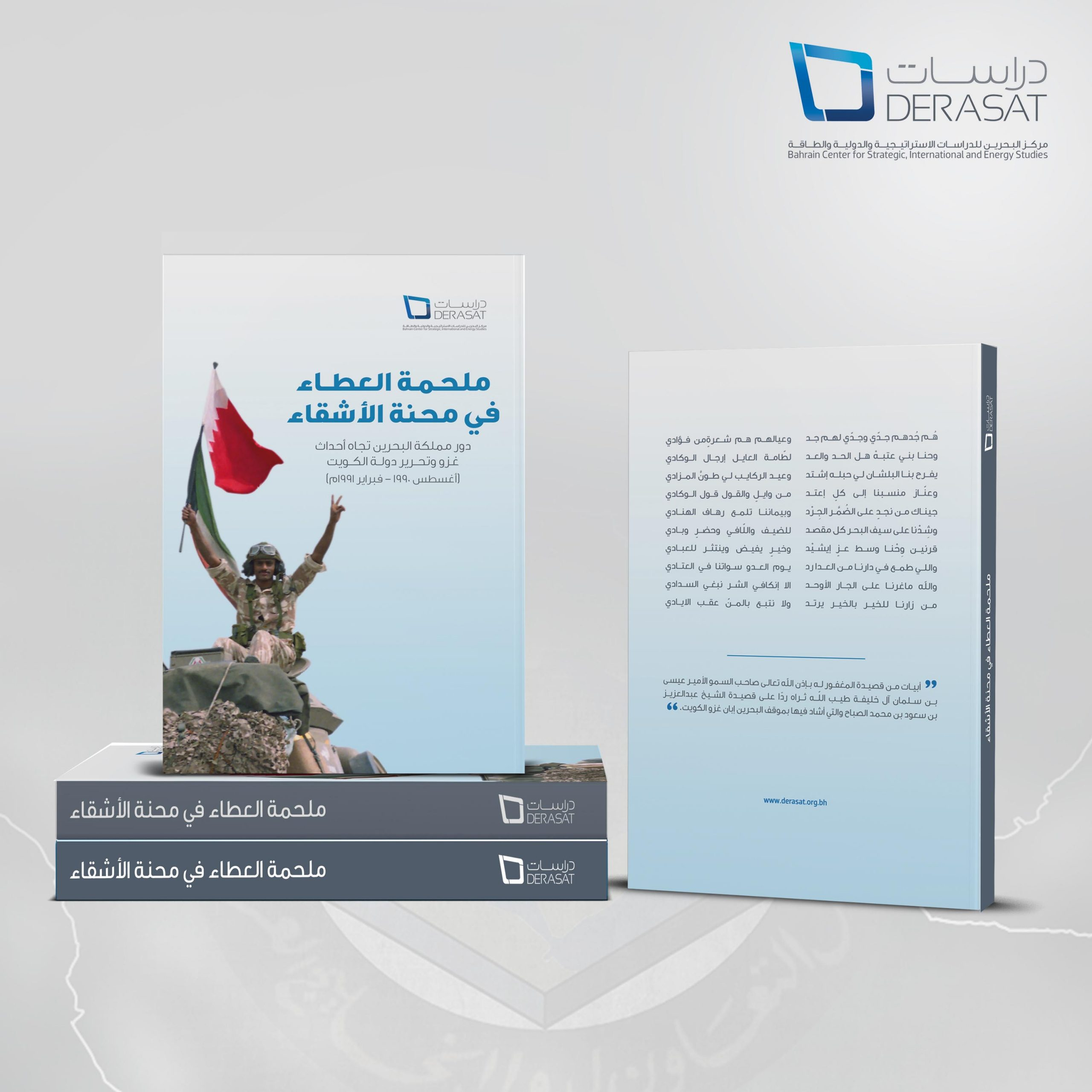 An Epic of Sacrifice in a Brothers' Ordeal: The Role of the Kingdom of Bahrain Toward the Events of Kuwait's Invasion and Liberation (August 1990 – February 1991)