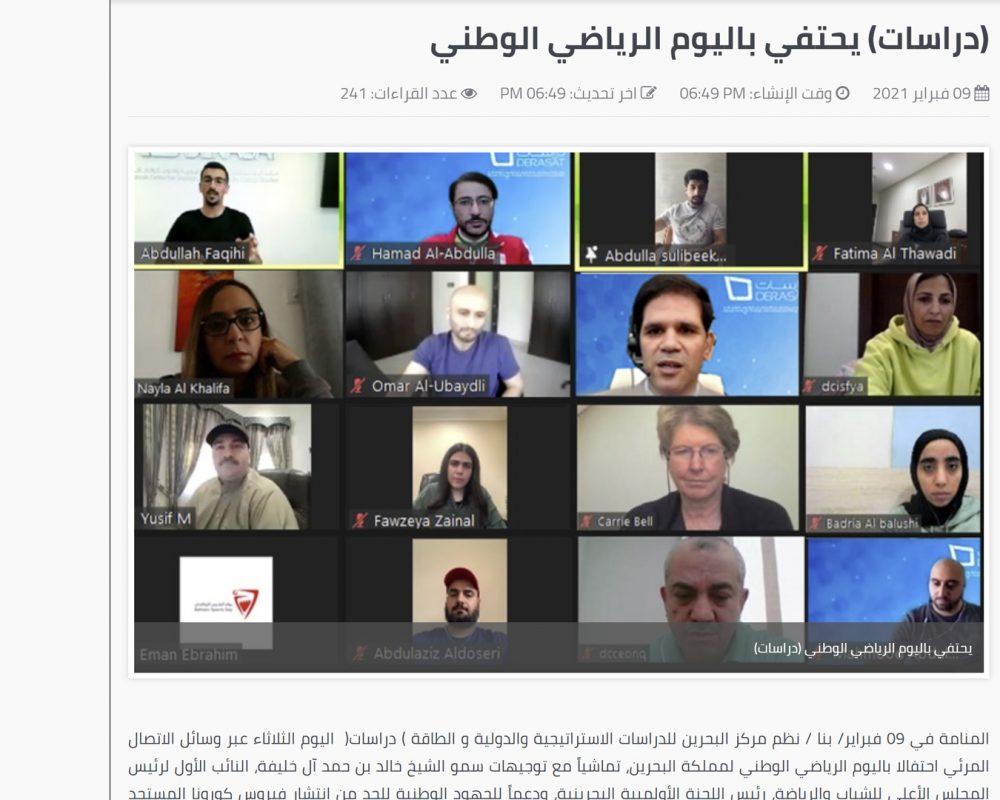 Derasat Celebrates Bahrain Sports Day