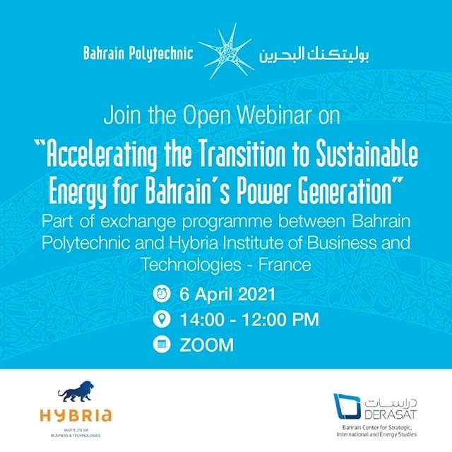 ويبينار: الطاقة المستدامة في البحرين