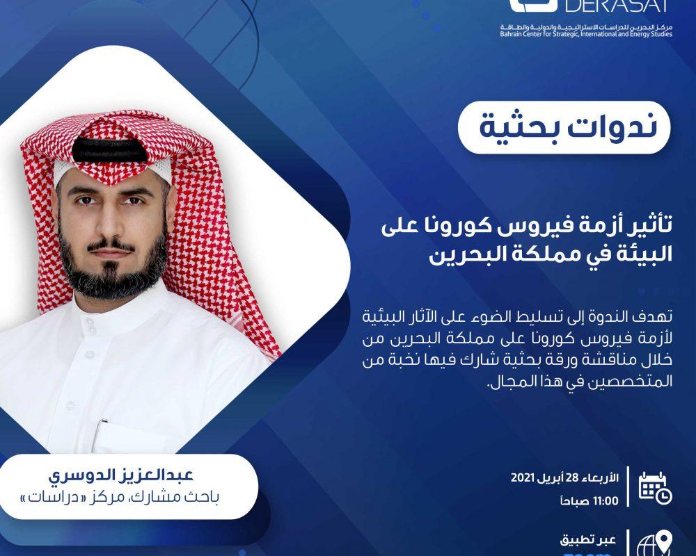تأثير أزمة فيروس كورونا على البيئة في مملكة البحرين