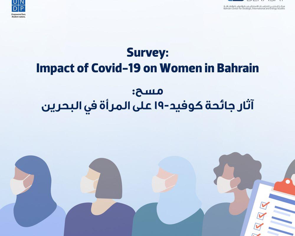 استطلاع رأي حول تأثير جائحة كوفيد-١٩ على المرأة في البحرين