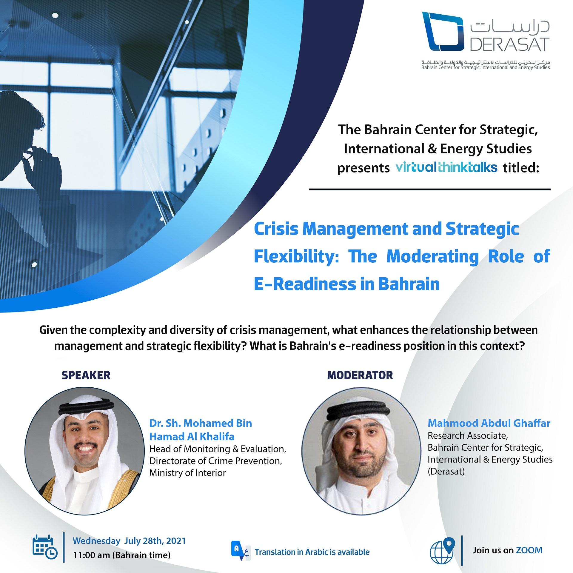 إدارة الأزمات والمرونة الاستراتيجية: دور الجاهزية الإلكترونية في إدارة المخاطر في مملكة البحرين